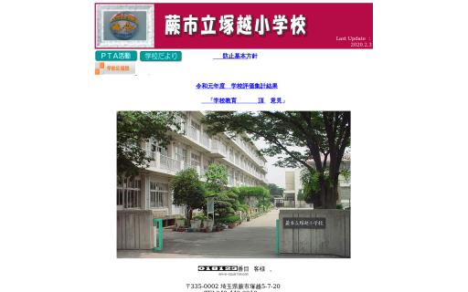 塚越小学校