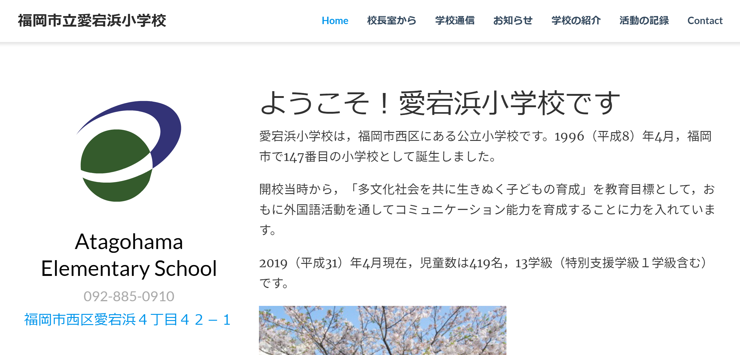 愛宕浜小学校