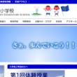 湘南学園小学校