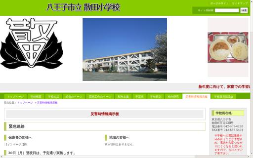 散田小学校
