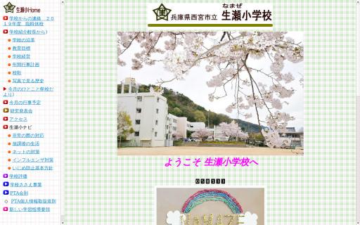 生瀬小学校