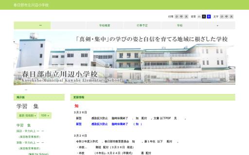 川辺小学校