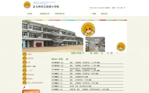 花尾小学校