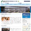 信州大学教育学部附属松本小学校