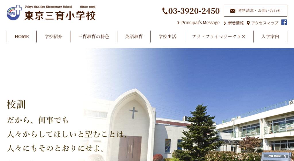 東京三育小学校