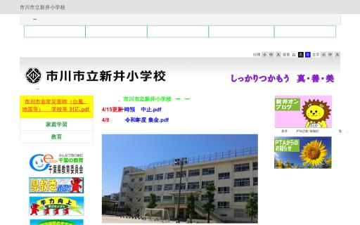 新井小学校