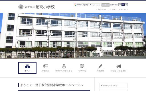 沼間小学校