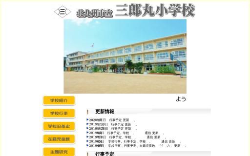三郎丸小学校