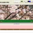 桜原小学校