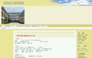 秦野小学校