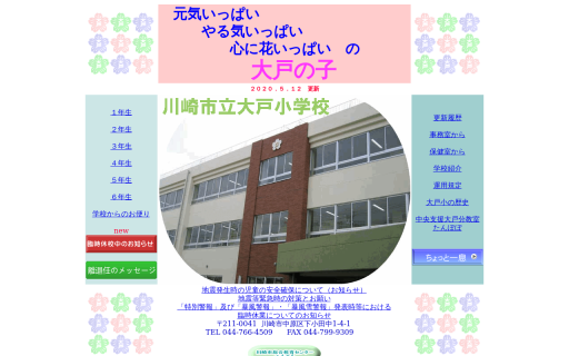 大戸小学校