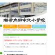 田中北小学校