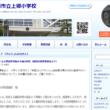 上郷小学校