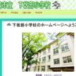 下坂部小学校