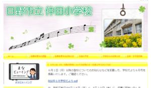 仲田小学校
