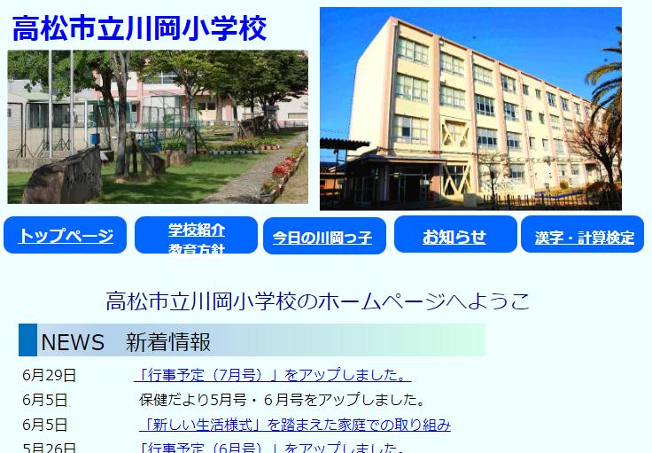 川岡小学校