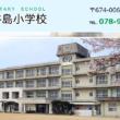 江井島小学校