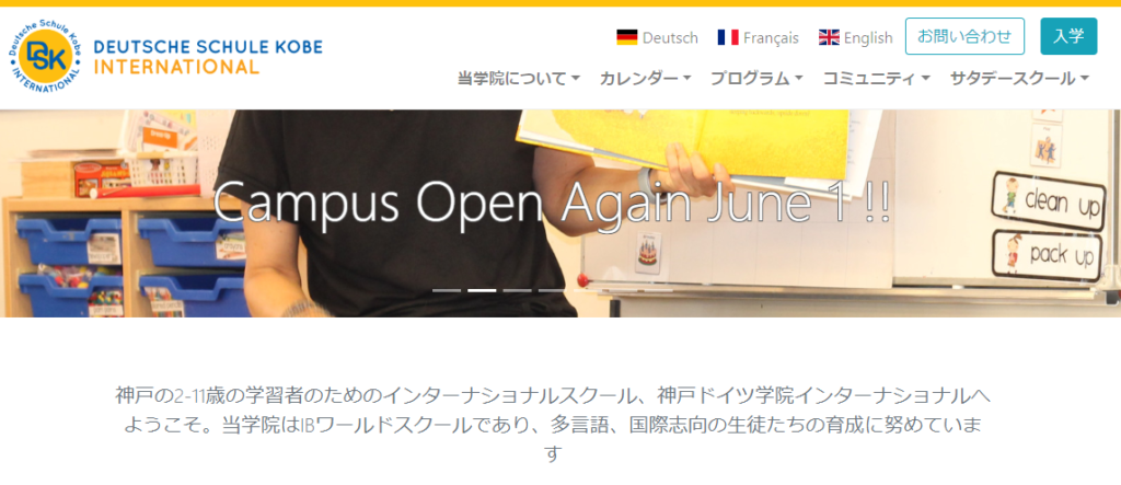神戸ドイツ学院(DSK International)