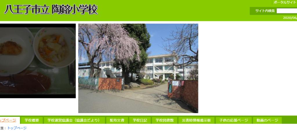 陶鎔小学校