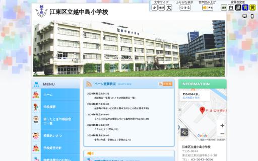越中島小学校