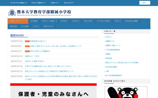 熊本大学教育学部附属小学校