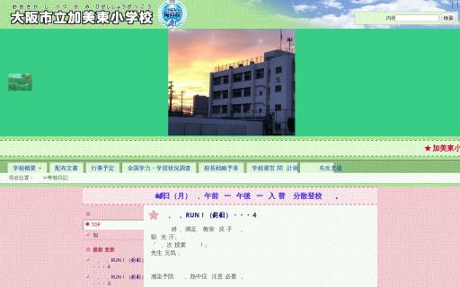 加美東小学校