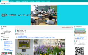 町田第一小学校