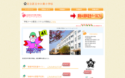中川東小学校