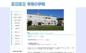 寺地小学校