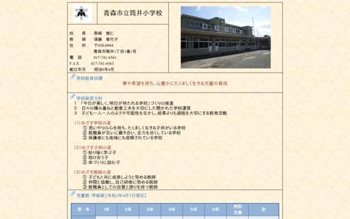 筒井小学校