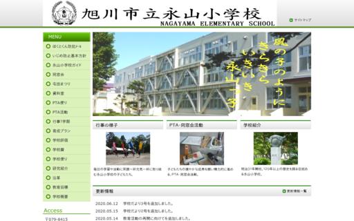 永山小学校