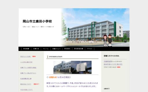 鹿田小学校