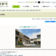 鶴巻小学校
