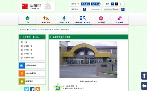 福村小学校