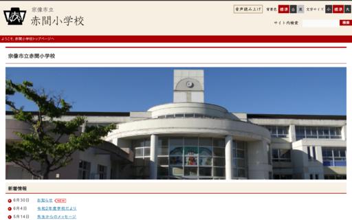 赤間小学校