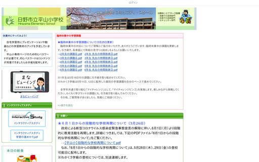平山小学校