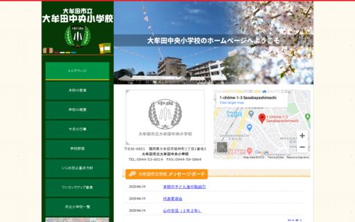 大牟田中央小学校
