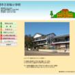 安桜小学校
