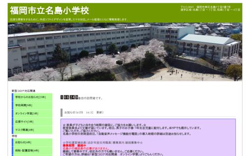 名島小学校