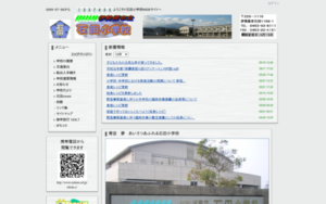 石田小学校