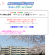 志村第二小学校