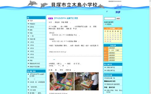 木島小学校
