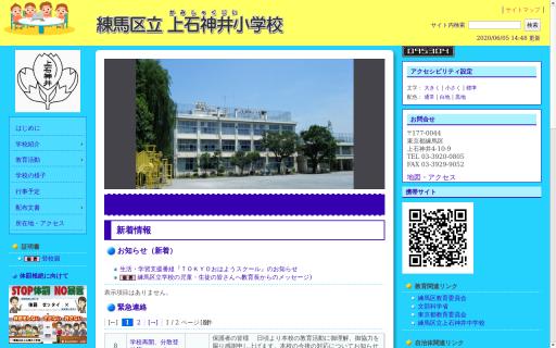 上石神井小学校