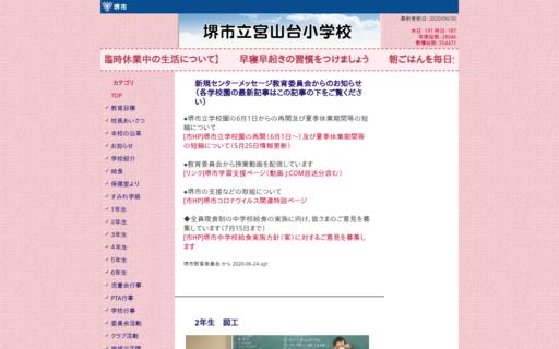 宮山台小学校