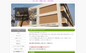 蒲町小学校