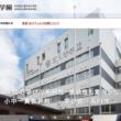 高円寺小学校