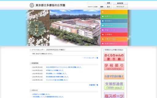 多摩桜の丘学園