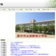 熊野田小学校
