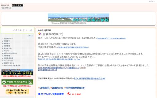 沢岻小学校