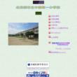 中郷第一小学校